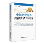 中国企业海外投融资法律研究