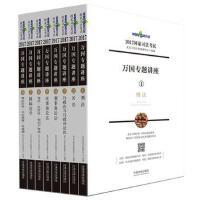 万国专题讲座2017国家司法考试(全八册) 北京万国学校 9787509378625