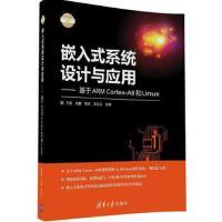嵌入式系统设计与应用――基于ARM Cortex-A8和Linux 9787302458067 王剑、刘鹏、胡杰、文汉