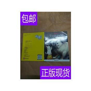 [二手旧书9成新]想去流浪的猫 /向华,熊亮著 ; 董肖娴,熊亮 湖? 正版旧书,没有光盘等附赠品。