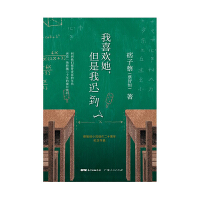 我喜欢她,但是我迟到了痞子蔡(蔡智恒) 广东人民出版社新华书店正版图书