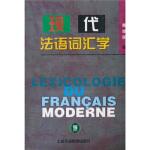 现代法语词汇学