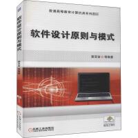 软件设计原则与模式 机械工业出版社