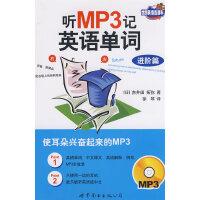 �MP3�W英�Z�卧~(�M�A篇)