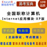 2018年全国职称计算机(Internet应用模块・XP版)上机操作考试易考宝典软件非考试教材用书模拟试卷章节练习考试