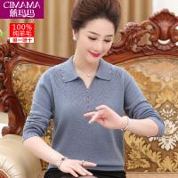 中年羊毛衫女妈妈秋装新款长袖上衣翻领40-50岁中老年毛衣打底衫