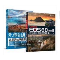 Canon EOS 6D Mark Ⅱ数码单反摄影技巧大全+无师自通 从零开始学摄影 佳能6D2单反相机摄影视频从入门