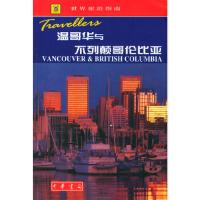 【二手旧书9成新】 温哥华与不列颠哥伦比亚--世界旅游指南 (英)卡罗尔・贝克,尚虹 9787101025699 中华