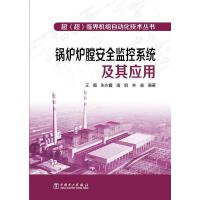 [二手旧书9成新]锅炉炉膛安全监控系统及其应用王疆 等9787512357181 中国电力出版社