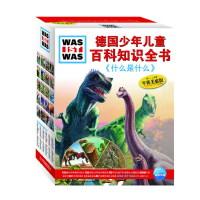 德国少年儿童百科知识全书:什么是什么套装1(平装全20册)