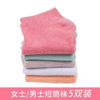 户外运动跑步袜子男女舒适透气夏低帮袜短袜运动袜(5双装)