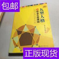 [二手旧书9成新]九型人格与职业生涯规划 /裴宇晶、邹家峰 北京大