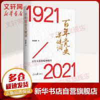 百年党史关键词 人民日报出版社