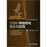 GSM网络优化理论与实践(仅适用PC阅读)