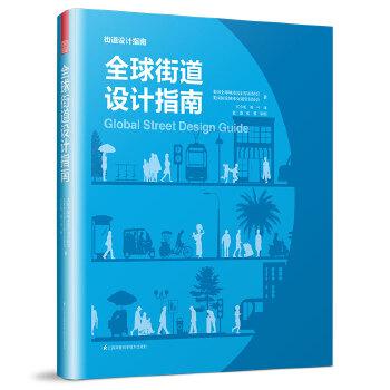 """全球街道设计指南(NACTO、GDCI经典出品,城市规划师、交通规划师、工程师、建筑师的街道设计参考书!) 美国全球城市设计倡议协会、美国国家城市交通官员协会;精选40个国家70多个城市的成功街道改造案例,重新定义街道设计全球标准;集设计细节与街道案例于一体;彰显""""以人为本""""设计理念,为街道用户打造安全舒适"""
