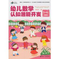 何秋光思维训练 幼儿数学认知潜能开发 5-6岁 第4册