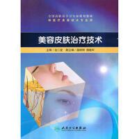 正版二手九成新 美容皮肤治疗技术(高职美容/配光盘) 边二堂人民卫生出版社