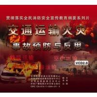 原装!正版!交通运输火灾事故预防与反思2VCD视频讲座光盘