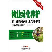 物业绿化养护看图看板管理与问答(实战精华版)/看图看板系列 杨冬琼