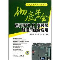 [二手9成新]学会西门子PLC、变频器、触摸屏综合应用 樊占锁 9787512326507 中国电力出版社