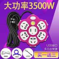 多功能带usb插座排插多孔充电插板家用带开关接线板延长拖线板5米