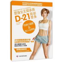 塑身女王郑多燕D-21局部塑身:性感小蛮腰&迷人马甲线 [韩] 郑多