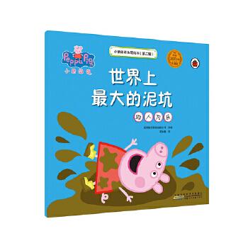 小猪佩奇主题绘本(第二辑):世界上最大的泥坑(助人为乐) 小猪佩奇主题绘本第二辑来啦!全新的主题,全新的内容,让小猪佩奇陪你笑着养成习惯!