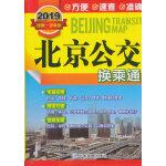 2019年北京公交换乘通