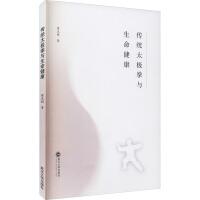 传统太极拳与生命健康 武汉大学出版社