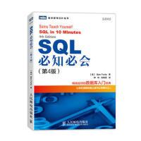 SQL必知必会(第4版)(全球技术人员SQL入门) 9787115313980
