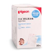 贝亲Pigeon授乳清洁棉50包 乳房清洁器