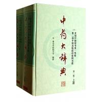***大辞典(第2版上下)(精) 南京中医药大学