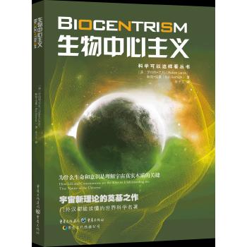 生物中心主义(pdf+txt+epub+azw3+mobi电子书在线阅读下载)