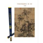 早春图――中国历代绘画珍本(第二辑)