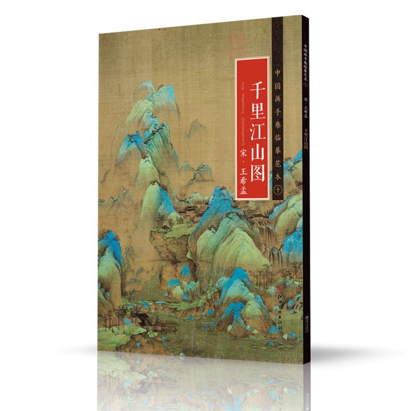 中国画手卷临摹范本:十 千里江山图 宋 王希孟 收藏欣赏临摹国画范本,还原细节高清长卷,右开活封拉页
