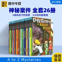 神秘案件 英文原版 A to Z Mysteries 全套26册盒装 初级桥梁章节书 儿童经典侦探推理小说 文学书籍