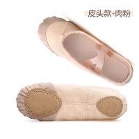 舞蹈鞋儿童女软底练功鞋成人形体瑜伽跳舞猫爪鞋女童芭蕾舞鞋
