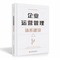 企业运营管理体系建设(新版)