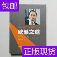 [二手旧书9成新]欧派之道 (硬精装 ) /邹邹 邹邹