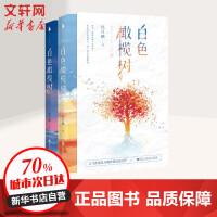 【专享后记+深情贺卡+浪漫彩插】白色橄榄树(2册) 玖月�� 著 少年的你如此美丽 南江十七夏