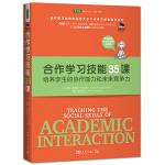 合作学习技能35课:培养学生的协作能力和未来竞争力