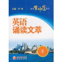 【按需印刷】-英语诵读文萃Ⅱ