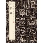 石门颂(中华经典碑帖彩色放大本)