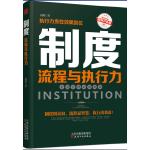 制度:流程与执行力