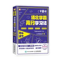 清北学霸高分学习法(初中语文)/学霸说 人民邮电出版社