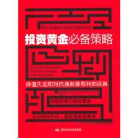 【旧书二手书8新正版】投资黄金策略 (美)第乔治亚,刘静 9787300126500 中国人民大学出版社