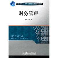 财务管理 张梅 9787564034580