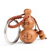 风水阁桃木葫芦挂件钥匙扣男女士汽车钥匙链挂饰随身携带钥匙装饰