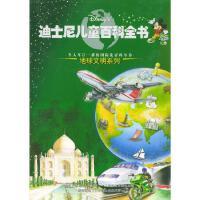 迪士尼儿童百科全书-(交通运输探索与发现伟大的发明)3册童趣出版有限公司编译人民邮电出版社