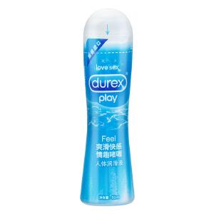Durex杜蕾斯 人体润滑液快感装50ml 润滑油润滑剂成人情趣性用品计生用品